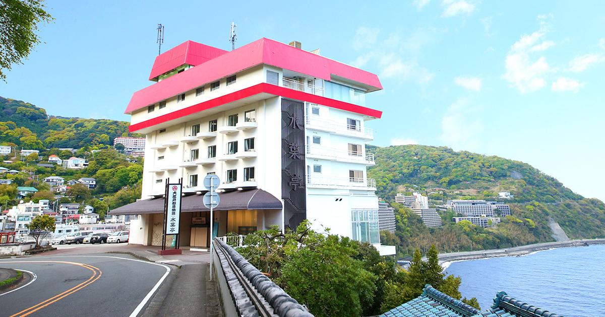 熱海伊豆山 ホテル水葉亭